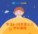 墨馨教育|HelloCode第二期线下师资培训营顺利闭幕