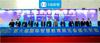更廣闊的星辰大海,第六屆國際智慧教育展覽會北京開幕