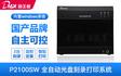 迪美視DMX-P2100SW全自動刻錄打印系統 國產品牌 自主創新 2盤位集中刻錄 自動打印