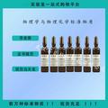NIM-RM2088红外分光光度法油类污染标准物质 5ml/瓶