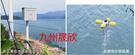 水产养殖在线监测系统/水产养殖水质监测设备/在线式渔业水质五参数监测站