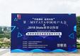 2018第二届Stata中国用户大会 于广东顺德圆满落幕!