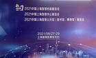 派美档案光盘刻录归档亮相上海档案展