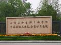 北京石油管理干部学院-教学场景搭建成功