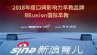 BBunion国际早教深州中心:明星妈妈的选择