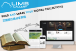 i2S艾圖視 LIMB Gallery 數字化在線分享系統