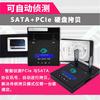 MU台湾P1二合一SATA与NVME硬盘拷贝机脱机互拷对拷系统备份PCIE高速硬盘拷贝机包邮