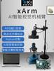 锐趣(RIKIROBOT)品牌  人工智能AI    智能机械臂