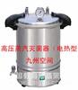 北京手提式高压蒸汽灭菌器生产