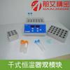 干式恒温器NAI-GSHWQ2双模块干式恒温器品牌参数价格