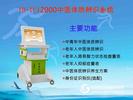 医学院示教专用设备中医体质辨识系统