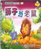 寓言故事·獅子與老鼠