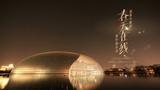 國家大劇院×科旭威爾,智能拍攝詮釋線上音樂之美