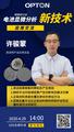 电池显微分析新技术网络研讨会邀请函