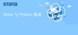 【Stata专栏】Stata/Python集成第1部分:Setting up Stata to use Python