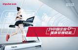 英派斯:为中国企业健康管理赋能