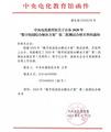 青鹿智慧教学产品再入选中央电化教育馆《数字校园综合解决方案》