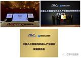 中国人工智能与机器人产业融合发展委员会简介