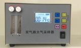 亚欧 双气路大气采样器 DP-Q3000