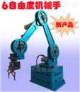 6自由度机械臂