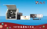 NMT金属腐蚀工作站