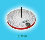 科学探究实验室建设方案 科技活动室仪器 太阳钟