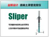 德国史莱宾格Sliper滑管式流变仪 可测量影响混凝土的可泵性