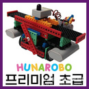 minirobo-hunarobo class1机器人