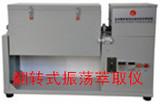 供应全自动翻转式振荡萃取仪/型号JZ-GGCE