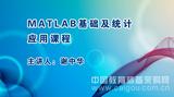 MATLAB软件Matlab培训--基础及统计应用教程