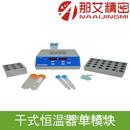 干式恒温器单模块|经济型干式恒温器方法|干式恒温器厂家报价