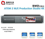 BMD强养ATEM 2 M/E Production Studio 4K切换台