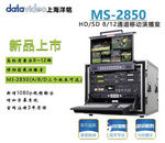 datavideo洋铭MS-2850 HD/SD 8/12通道移动演播室导播台录播台切换台