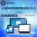 京师博仁心理测评系统专业量表软件心理测试档案管理系统厂家报价