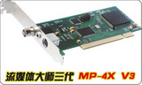 流媒体压缩卡(流媒体大师MP-4XV3)