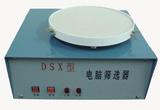 DSX型电脑筛选器价格
