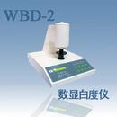 WBD-2/3/3A白度仪|白度测定仪