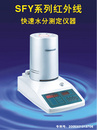 SFY-60红外线快速水分测定仪