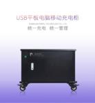 充电柜|平板电脑充电柜|平板电脑充电车|笔记本充电柜|USB智能充电柜|定制充电柜PJ-C20