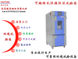 皓天可編程式恒定濕熱檢測試驗箱直銷廠家