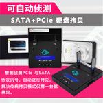 MU臺灣P1二合一SATA與NVME硬盤拷貝機脫機互拷對拷系統備份PCIE高速硬盤拷貝機包郵