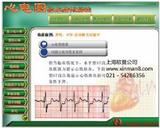 心电图教学软件