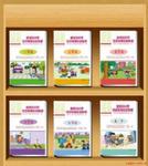 《新版中小学安全教育实验教材》