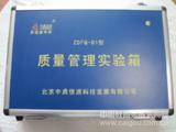 质量管理实验箱