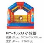 东莞淘气堡,小型乐园,东莞玩具