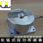压点式轮辐传感器 河北传感器