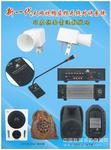 视频监控无线对讲系统