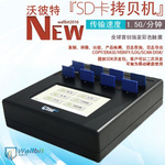 SD/TF卡数据拷贝机