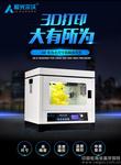 极光尔沃3D打印A8