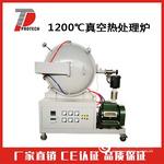 1200度小型真空热处理炉 实验室高温高压真空气氛烧结炉